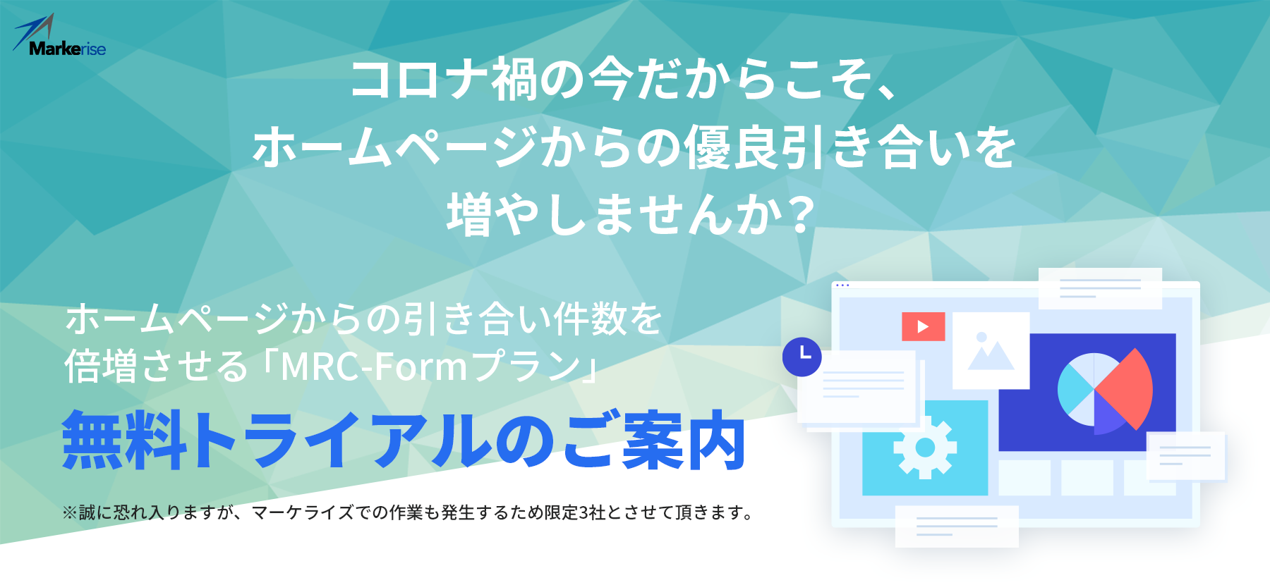 「MRC-Form」無料トライアル